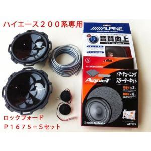 ハイエース200系専用 ロックフォードP1675-Sスピーカー交換キット|y-store