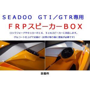 SEADOO GTI/GTR専用 FRPスピーカーBOX|y-store
