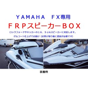 YAMAHA FX専用 FRPスピーカーBOX (2012y〜2018y対応)|y-store