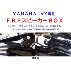 YAMAHA VX専用 FRPスピーカーBOX|y-store