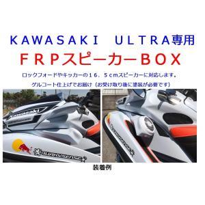 KAWASAKI ULTRA専用 FRPスピーカーBOX|y-store