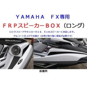 YAMAHA FX専用のFRPロングスピーカーBOX。 ロックフォードやキッカーの16.5cmスピー...