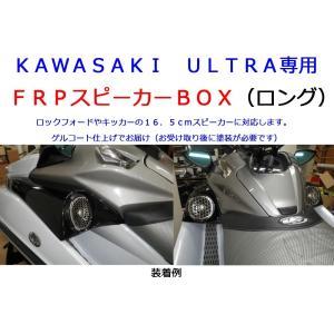 KAWASAKI ULTRA専用のFRPロングスピーカーBOX。 ロックフォードやキッカーの16.5...