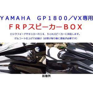 YAMAHA GP1800専用 FRPスピーカーBOX|y-store