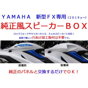 YAMAHA FX(2019y〜)専用 純正パネル交換型スピーカーBOX 取付簡単穴あけ不要!