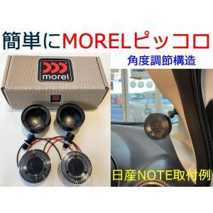 morel piccolo (モレル ピッコロ)+ 専用マウントセット 角度調整構造|y-store