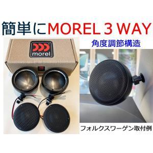 morel CDM600 (モレルCDM600)3WAY用ミッドハイスピーカー + 専用マウントセット 角度調整構造(お取り寄せ品)|y-store