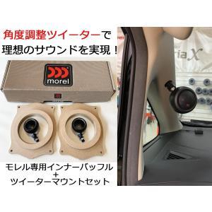 30アルファード・ヴェルファイア専用 MOREL VIRTUS602+角度調整ツイーターマウント+専用インナーバッフルセット モレルビルタス602|y-store
