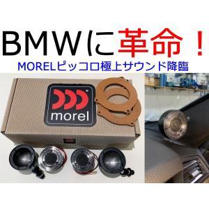 BMW専用 morel piccolo+専用マウント 極上音質フロント2wayスピーカーセット  モレルピッコロ モレルスピーカー|y-store