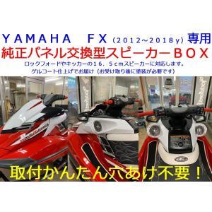 YAMAHA FX(〜2018y)専用 純正パネル交換型スピーカーBOX 取付簡単穴あけ不要!|y-store
