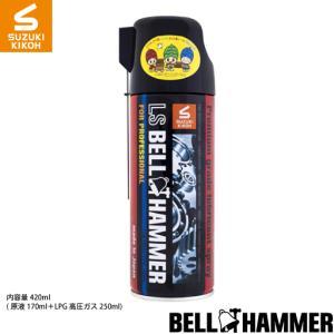 LSベルハンマー スプレー420ml|y-suzuki-kikoh