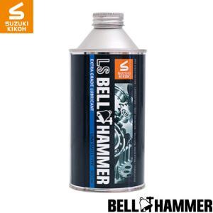 スズキ機工 LSベルハンマー 原液300ml[潤滑剤/潤滑油/潤滑オイル/自転車/バイク/チェーン/...