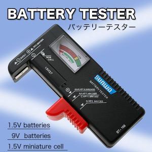 乾電池チェッカー