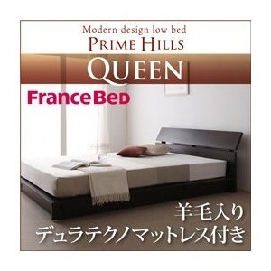 ローベッド クイーンベッド ベッド ロータイプ クイーン フランスベッド社製 マットレス付き  フロアベッド すのこ仕様|y-syo-ei