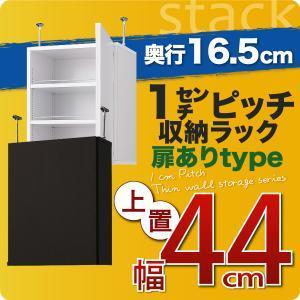 収納ラック 薄型16.5cm 上置き幅44cm (扉ありタイプ)|y-syo-ei