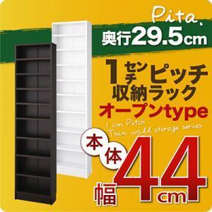 壁面収納 本棚 収納ラック 深型29.5cm 本体幅44cm|y-syo-ei