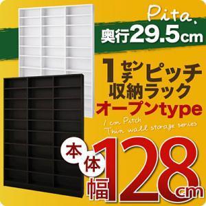 壁面収納 本棚 収納ラック 深型29.5cm 本体幅128cm|y-syo-ei