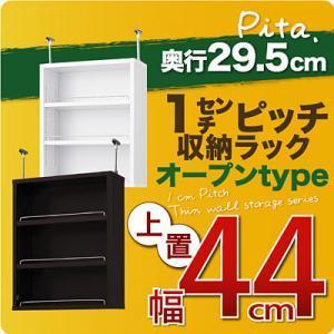 収納ラック 深型29.5cm 上置き幅44cm|y-syo-ei