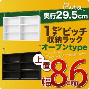 収納ラック 深型29.5cm 上置き幅86cm|y-syo-ei