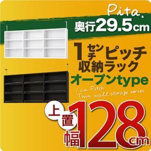 収納ラック 深型29.5cm 上置き幅128cm|y-syo-ei