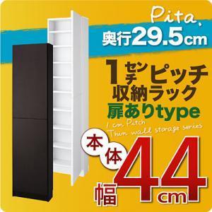 壁面収納 本棚 収納ラック 扉付き 深型29.5cm 本体幅44cm|y-syo-ei