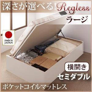 国産跳ね上げ収納ベッド【Regless】リグレス・ラージ セミダブル・横開き・オリジナルポケットコイルマットレス付|y-syo-ei