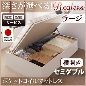 【組立設置】国産跳ね上げ収納ベッド【Regless】リグレス・ラージ セミダブル・横開き・オリジナルポケットコイルマットレス付|y-syo-ei