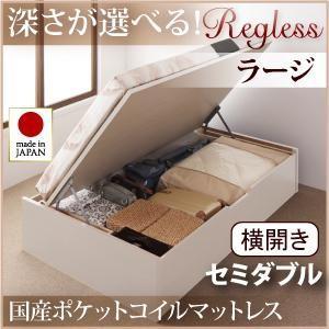 国産跳ね上げ収納ベッド【Regless】リグレス・ラージ セミダブル・横開き・国産ポケットコイルマットレス付|y-syo-ei