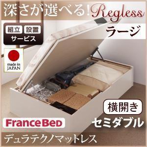 【組立設置】国産跳ね上げ収納ベッド【Regless】リグレス・ラージ セミダブル・横開き・デュラテクノマットレス付|y-syo-ei