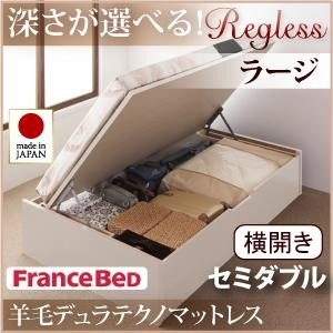 国産跳ね上げ収納ベッド【Regless】リグレス・ラージ セミダブル・横開き・羊毛デュラテクノマットレス付|y-syo-ei
