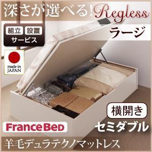 【組立設置】国産跳ね上げ収納ベッド【Regless】リグレス・ラージ セミダブル・横開き・羊毛デュラテクノマットレス付|y-syo-ei