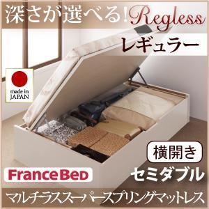 国産跳ね上げ収納ベッド【Regless】リグレス・レギュラー セミダブル・横開き・マルチラススーパースプリングマットレス付|y-syo-ei