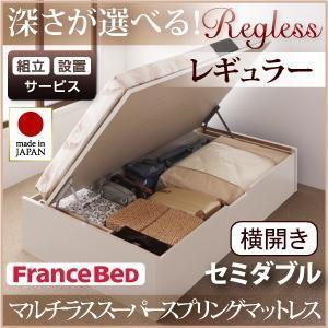 【組立設置】国産跳ね上げ収納ベッド【Regless】リグレス・レギュラー セミダブル・横開き・マルチラススーパースプリングマットレス付|y-syo-ei