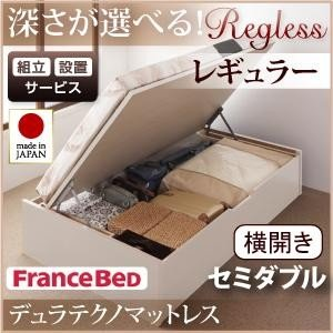 【組立設置】国産跳ね上げ収納ベッド【Regless】リグレス・レギュラー セミダブル・横開き・デュラテクノマットレス付|y-syo-ei