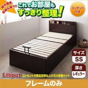 コンセント付簡易型跳ね上げ式大容量収納ベッド 【Lilliput 】リリパット・レギュラー フレームのみ セミシングル|y-syo-ei