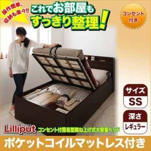 コンセント付簡易型跳ね上げ式大容量収納ベッド 【Lilliput 】リリパット・レギュラー 【ポケットコイルマットレス付き】セミシングル|y-syo-ei