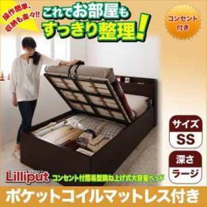 コンセント付簡易型跳ね上げ式大容量収納ベッド 【Lilliput 】リリパット・ラージ 【ポケットコイルマットレス付き】セミシングル|y-syo-ei