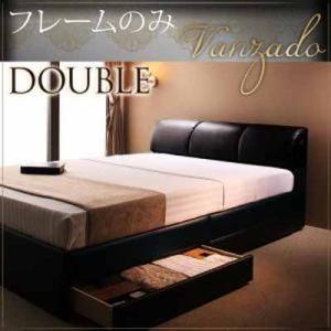 高級・レザー収納ベッド 【Vanzado】ヴァンザード 【フレームのみ】 ダブル|y-syo-ei