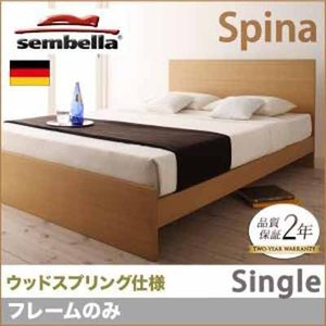 高級ドイツブランド【sembella】センべラ【Spina】スピナ(ウッドスプリング仕様)【フレームのみ】シングル|y-syo-ei