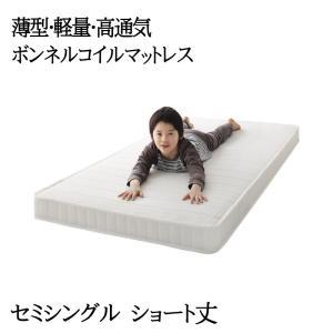 子どもの睡眠環境を考えた 安眠マットレス 薄型・軽量・高通気 【EVA】 エヴァ ジュニア ボンネルコイル コンパクトショート セミシングル|y-syo-ei