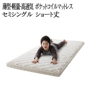 子どもの睡眠環境を考えた 安眠マットレス 薄型・軽量・高通気 【EVA】 エヴァ ジュニア ポケットコイル コンパクトショート セミシングル|y-syo-ei