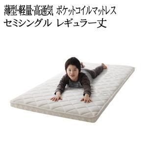 子どもの睡眠環境を考えた 安眠マットレス 薄型・軽量・高通気 【EVA】 エヴァ ジュニア ポケットコイル レギュラー セミシングル|y-syo-ei