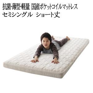 子どもの睡眠環境を考えた 日本製 安眠マットレス 抗菌・薄型・軽量 【EVA】 エヴァ ジュニア 国産ポケットコイル コンパクトショート セミシングル|y-syo-ei