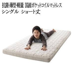 子どもの睡眠環境を考えた 日本製 安眠マットレス 抗菌・薄型・軽量 【EVA】 エヴァ ジュニア 国産ポケットコイル コンパクトショート シングル|y-syo-ei