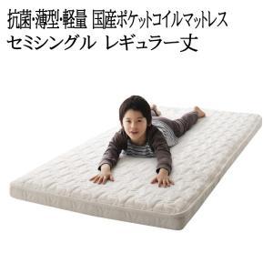 子どもの睡眠環境を考えた 日本製 安眠マットレス 抗菌・薄型・軽量 【EVA】 エヴァ ジュニア 国産ポケットコイル レギュラー セミシングル|y-syo-ei