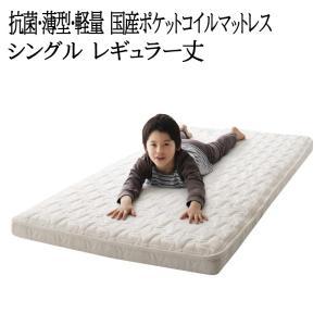 子どもの睡眠環境を考えた 日本製 安眠マットレス 抗菌・薄型・軽量 【EVA】 エヴァ ジュニア 国産ポケットコイル レギュラー シングル|y-syo-ei