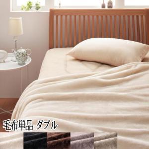 毛布単品 ダブル|y-syo-ei