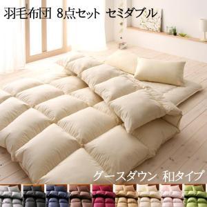 9色から選べる!羽毛布団 グースタイプ 8点セット 和タイプ セミダブル あすつく