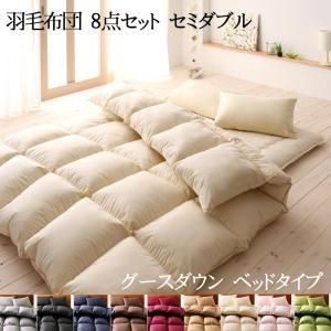 9色から選べる!羽毛布団 グースタイプ 8点セット ベッドタイプ セミダブル あすつく