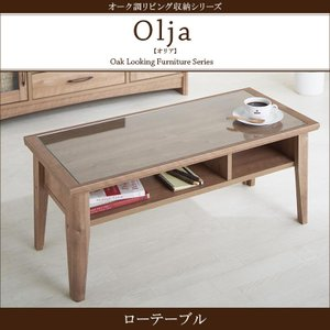 オーク調リビング収納シリーズ【olja】オリア ローテーブル y-syo-ei